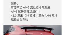 amg gt,GT50四门版选装可变声级高性能排气系统与不选装是差在声音上呢,还是差在可手动开闭阀门