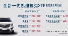 凯迪拉克xt5,这是指导价吗,比以前还便宜了