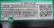 长安欧尚cx70,2016年款CX70,车身灯光控制集烧板了,原因近光灯不亮,要更换了,现在苦于原车匙,配匙码没找着,所现在有件也匹配不成功,现求助,原车配钥匙码在什么地方